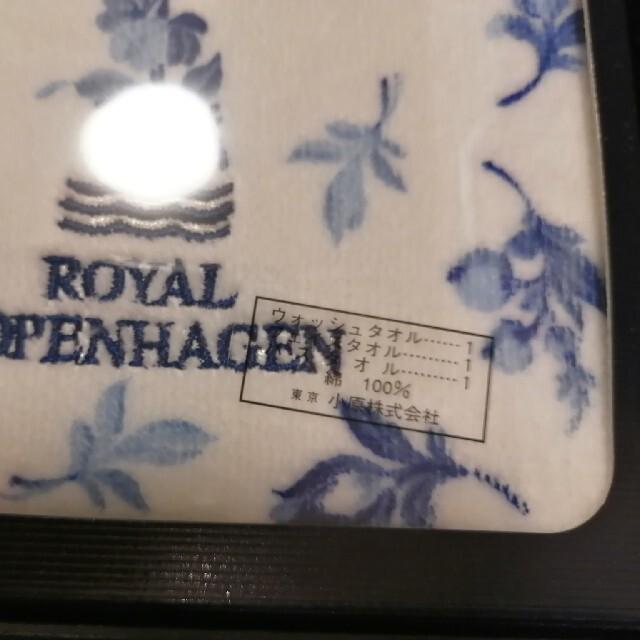 ROYAL COPENHAGEN(ロイヤルコペンハーゲン)の新品♪ロイヤルコペンハーゲン 3点セット タオルセット インテリア/住まい/日用品の日用品/生活雑貨/旅行(タオル/バス用品)の商品写真