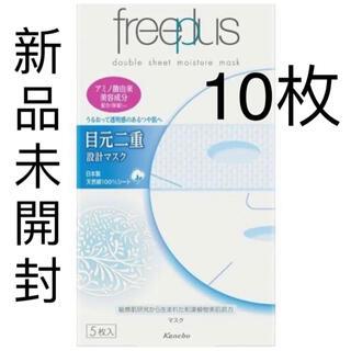 フリープラス(freeplus)のfreeplusフリープラス ダブルシートモイスチャーマスク 5枚X2(パック/フェイスマスク)