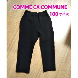 コムサコミューン(COMME CA COMMUNE)の【美品】COMME CA COMMUNE 10分丈パンツ フォーマル(ドレス/フォーマル)