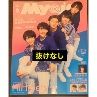 ジャニーズ(Johnny's)のMyojo 2020年6月号(アート/エンタメ/ホビー)