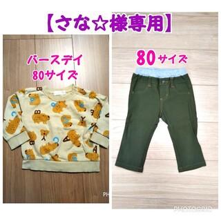 【さな☆様専用】バースデイ トレーナー&パンツ 80サイズ(トレーナー)