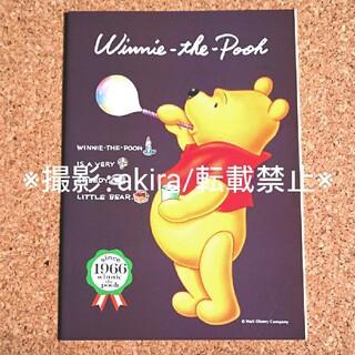 クマノプーサン(くまのプーさん)のくまのプーさん ノート B5 罫線 メモ帳 日記帳 ディズニー 未使用品(ノート/メモ帳/ふせん)