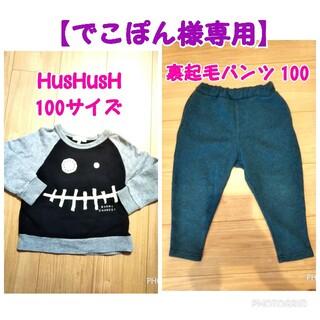 ハッシュアッシュ(HusHush)の【でこぽん様専用】HusHusH トレーナー 100&裏起毛パンツ(Tシャツ/カットソー)