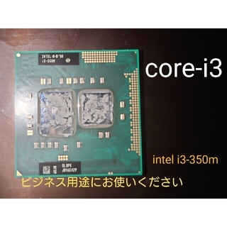 インテレクション(INTELECTION)の【intel core-i3】 店頭デモ機用 ビジネス用途向け(PCパーツ)