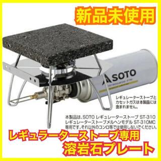 シンフジパートナー(新富士バーナー)の新品 SOTO ソト レギュレーターストーブ専用 溶岩石プレート ST-3102(調理器具)