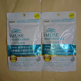 キリン(キリン)の最終値下げ  iMUSE professional プラズマ乳酸菌サプリメント (ビタミン)