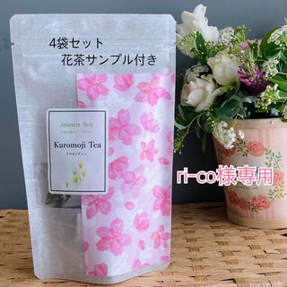 kuromoji tea 4袋セット 花茶サンプル付き(茶)