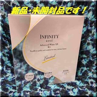 インフィニティ(Infinity)のコーセー インフィニティアドバンストホワイトXXキット(美容液)