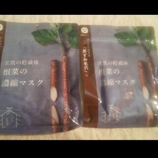 美肌の貯蔵庫 根菜の濃縮マスク 宇陀金ごぼう 2パック20枚(パック/フェイスマスク)
