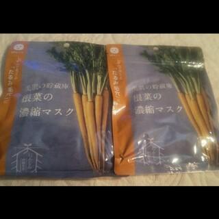 美肌の貯蔵庫 根菜の濃縮マスク 沖縄県 島にんじん 2パック20枚(パック/フェイスマスク)