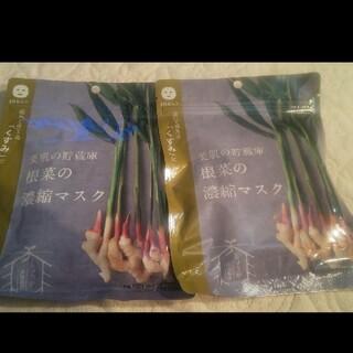 美肌の貯蔵庫 根菜の濃縮マスク 土佐一 しょうが 2パック20枚(パック/フェイスマスク)