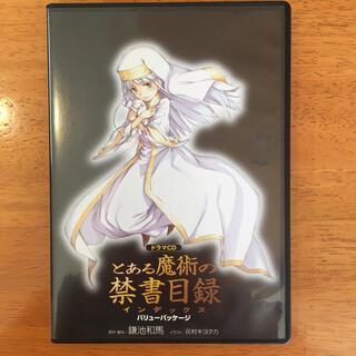 とある魔術の禁書目録 ドラマCD(その他)