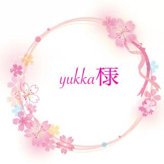 yukka様専用 (バッグ/レッスンバッグ)