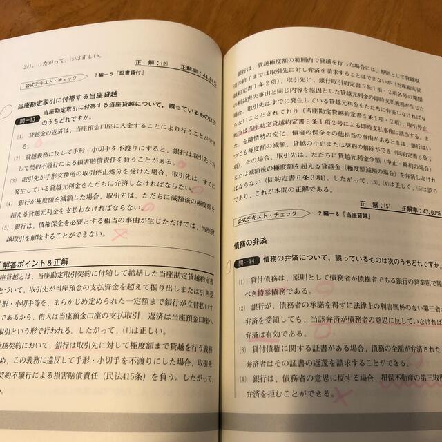 業務 検定 中止 銀行 【銀行業務検定対策】ほぼ確実に受かる勉強法
