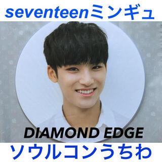 セブンティーン(SEVENTEEN)の!完売希少!seventeen ミンギュ ダイヤモンドエッジ ソウルコン うちわ(K-POP/アジア)