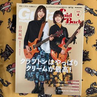 ギター・マガジン・レイドバック ゆる~くギターを弾きたい大人ギタリストのための新(アート/エンタメ)