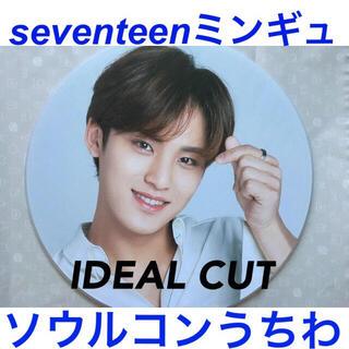 セブンティーン(SEVENTEEN)の!完売希少!seventeen ミンギュ IDEAL CUT ソウルコンうちわ(K-POP/アジア)