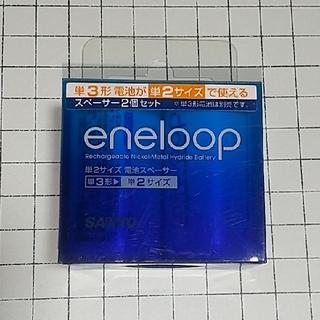 サンヨー(SANYO)の【ぼんみ様売約済】eneloop 単2サイズ電池スペーサー(その他)