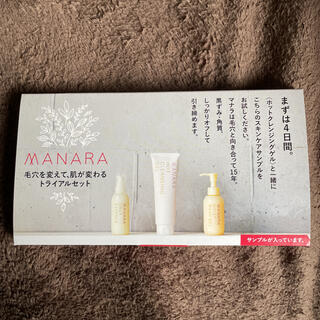 maNara - マナラ トライアルセット