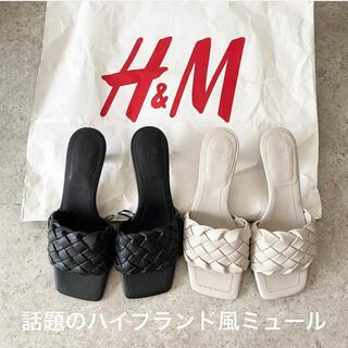 エイチアンドエム(H&M)のH&M☆ブランド風編み込みサンダル ミュール(ミュール)