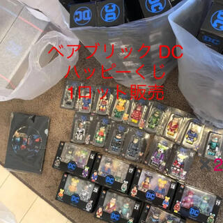 ディーシー(DC)のベアブリック DC  ハッピーくじ 1ロット80点販売Happyくじ(アメコミ)