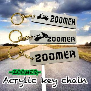【送料無料】ZOOMERオリジナル アクリルキーホルダー バイク ズーマー(キーホルダー)
