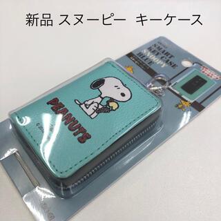 スヌーピー(SNOOPY)の新品 スヌーピー スマートキーケース ブルー SN163 キーホルダー(キーケース)