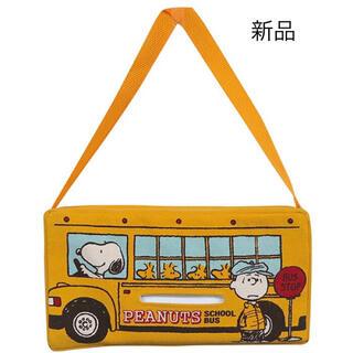 スヌーピー(SNOOPY)のスヌーピー ティッシュケース ・ピーナッツ バス (SN67)(車内アクセサリ)