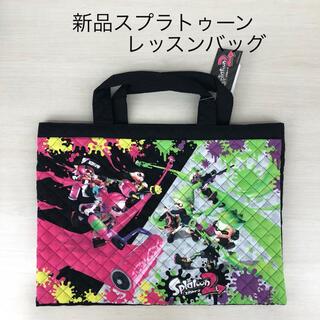 ニンテンドウ(任天堂)のスプラトゥーン2 レッスンバッグ (キルト) SPT-755 新品(レッスンバッグ)
