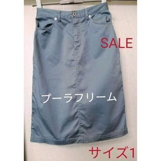 プーラフリーム(pour la frime)のプーラフリーム ひざ丈 ストレッチ スカート  サイズ1(ひざ丈スカート)