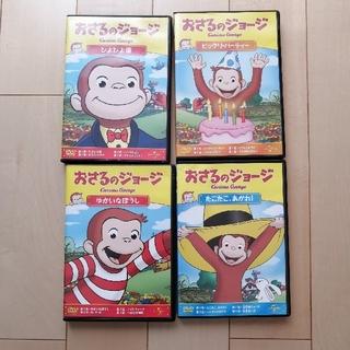 ユニバーサルエンターテインメント(UNIVERSAL ENTERTAINMENT)のおさるのジョージ DVD 4枚セット(キッズ/ファミリー)