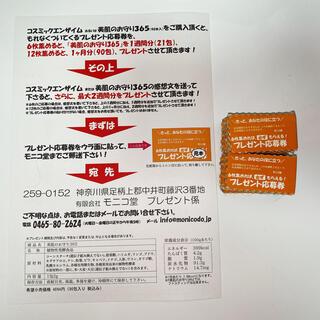 美肌のお守り 180袋+α(ダイエット食品)