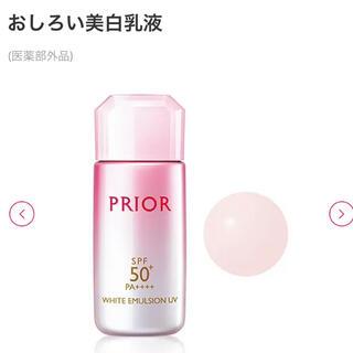 プリオール(PRIOR)の新品未使用 資生堂 プリオール おしろい美白乳液 SPF50+(化粧下地)