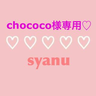 chococo様専用♡(帽子)