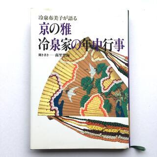 シュウエイシャ(集英社)の京の雅・冷泉家の年中行事 冷泉布美子が語る(人文/社会)