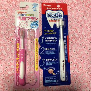 ワコウドウ(和光堂)のにこピカ ベビー歯ブラシ 仕上げみがき☆おまけつき☆(歯ブラシ/歯みがき用品)