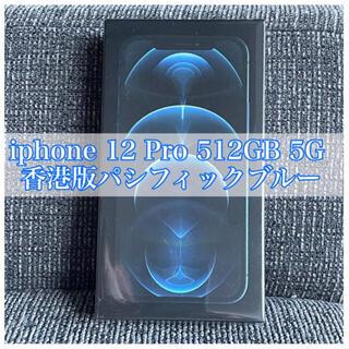 アイフォーン(iPhone)の新品iPhone 12 Pro 512GB 5G 香港版 パシフィック(スマートフォン本体)