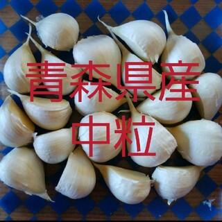 青森県産にんにく★中粒★ニンニク(野菜)