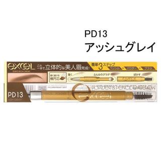 noevir - エクセル パウダー&ペンシルアイブロウEX PD13 アッシュグレイ(1コ入)