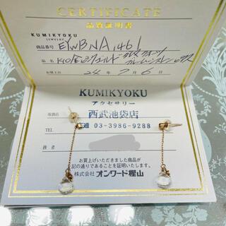 クミキョク(kumikyoku(組曲))のKUMIKYOKU ピンクゴールド ピアス(ピアス)