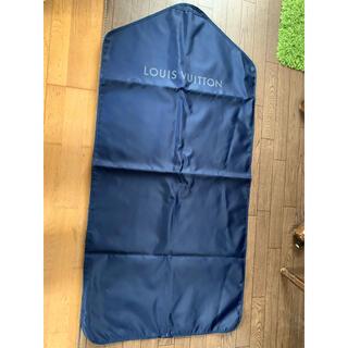 ルイヴィトン(LOUIS VUITTON)のルイヴィトン 衣装カバー(押し入れ収納/ハンガー)