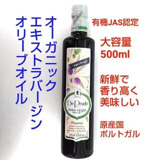 🌿オーガニックオリーブオイル(500ml)⭐️美味しくて大容量で一番人気⭐️(調味料)