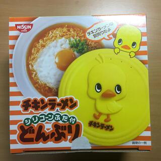 日清食品 - 【新品・未使用】チキンラーメン シリコーンふた付 どんぶり