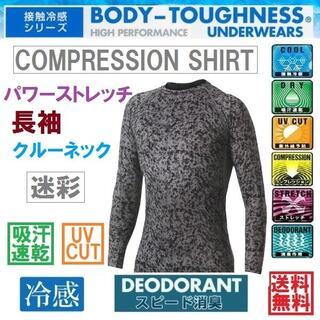 【迷彩L】長袖クルーネックシャツ☆冷感、消臭、吸汗速乾、コンプレッションウエア(ウエア)