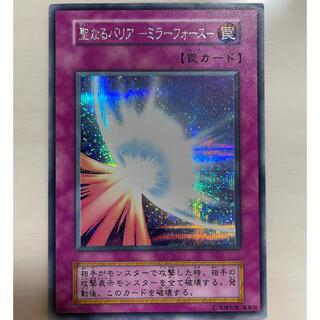 ユウギオウ(遊戯王)の聖なるバリアミラーフォース シークレット 初期(シングルカード)