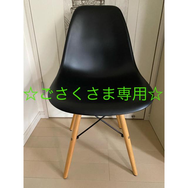 EAMES(イームズ)の【美品】イームズ シェルチェアー ブラック インテリア/住まい/日用品の椅子/チェア(ダイニングチェア)の商品写真