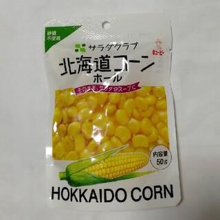 キユーピー(キユーピー)のサラダクラブ 北海道コーン(野菜)