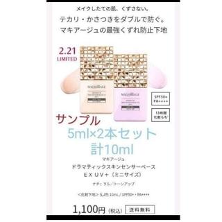 マキアージュ(MAQuillAGE)のトーンアップ2個  &  ポーチ(化粧下地)