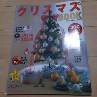 カドカワショテン(角川書店)のクリスマスの手作りBOOK(文芸)