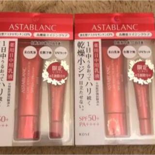 アスタブラン(ASTABLANC)の潤いハリ肌コーセー  アスタブラン デイ ケア パーフェクション 2セット(化粧下地)